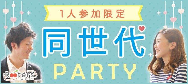 【表参道の恋活パーティー】街コンジャパン主催 2018年4月28日