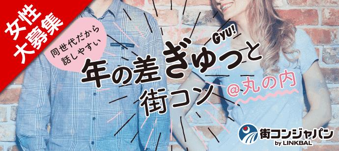 ☆年の差ぎゅぎゅっと!!街コン☆~複数店舗ver~
