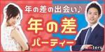 【東京都表参道の恋活パーティー】株式会社Rooters主催 2018年6月24日