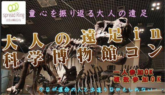 5/26(土)☆20代限定企画!上野国立科学博物館で開催☆神秘的な化石と超リアルな剥製等コンテンツが盛り沢山♪イベント後も2次回でそのまま楽しめる(^O^) 同世代で出会えるので話も弾みますよ☆