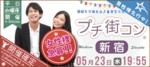 【新宿の恋活パーティー】パーティーズブック主催 2018年5月23日