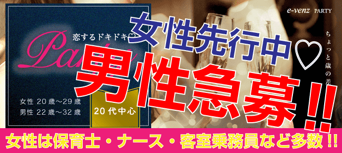 【神奈川県横浜駅周辺の体験コン・アクティビティー】e-venz(イベンツ)主催 2018年4月26日