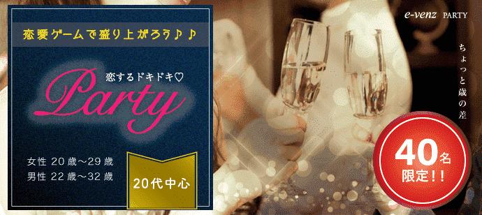 【横浜駅周辺の恋活パーティー】e-venz(イベンツ)主催 2018年4月27日