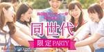 【東京都表参道の恋活パーティー】株式会社Rooters主催 2018年6月20日