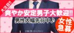 【梅田の恋活パーティー】キャンキャン主催 2018年5月20日
