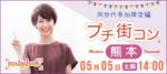 【熊本の恋活パーティー】パーティーズブック主催 2018年5月5日
