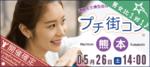 【熊本の恋活パーティー】パーティーズブック主催 2018年5月26日