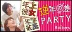 【東京都六本木の恋活パーティー】株式会社Rooters主催 2018年6月19日