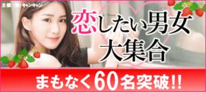 【船橋の恋活パーティー】キャンキャン主催 2018年5月20日