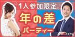 【東京都六本木の恋活パーティー】株式会社Rooters主催 2018年6月24日