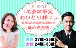 【横浜駅周辺の婚活パーティー・お見合いパーティー】株式会社GiveGrow主催 2018年5月27日