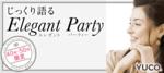 【銀座の婚活パーティー・お見合いパーティー】Diverse(ユーコ)主催 2018年6月3日