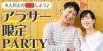 【東京都青山の恋活パーティー】株式会社Rooters主催 2018年6月23日