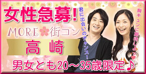 5/25(金)【オシャレ街コン♪】高崎MORE(R) ☆20-35歳限定♪ ※1人参加も大歓迎です^-^