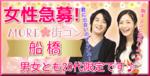 【船橋の恋活パーティー】合同会社Airdiver主催 2018年5月27日