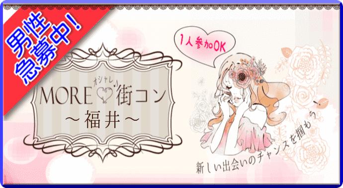 5/26(土)【オシャレ街コン♪】福井MORE(R) ☆20-35歳限定♪ ※1人参加も大歓迎です^-^