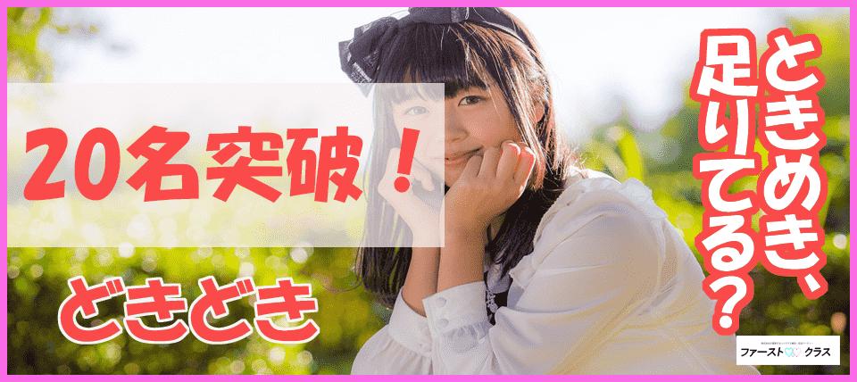 【仙台の恋活パーティー】ファーストクラスパーティー主催 2018年5月1日