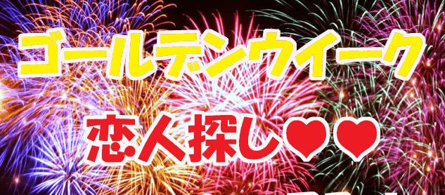 【宮城県仙台の恋活パーティー】ファーストクラスパーティー主催 2018年4月30日