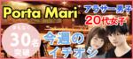 【兵庫県三宮・元町の恋活パーティー】みんなの街コン主催 2018年6月29日