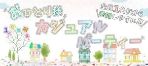 【岐阜の恋活パーティー】株式会社リネスト主催 2018年6月3日