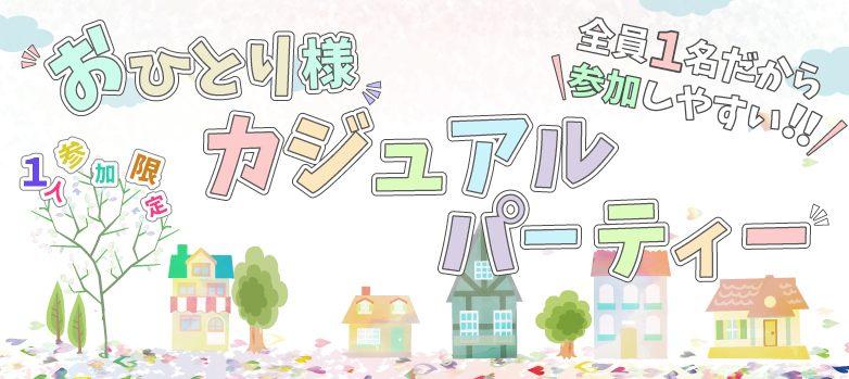 【1人参加限定】全員おひとり様だから気軽に楽しめる♪おひとり様カジュアルパーティー@和歌山(6/10)
