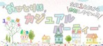 【群馬県前橋の恋活パーティー】株式会社リネスト主催 2018年6月23日