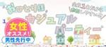 【奈良県奈良の恋活パーティー】株式会社リネスト主催 2018年6月24日
