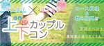 【静岡の恋活パーティー】株式会社静岡リリース主催 2018年4月20日