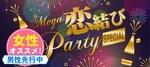 【福岡県小倉の恋活パーティー】株式会社リネスト主催 2018年6月24日