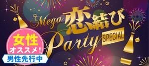 【茨城県つくばの恋活パーティー】株式会社リネスト主催 2018年6月24日