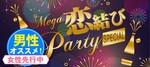 【熊本県熊本の恋活パーティー】株式会社リネスト主催 2018年6月30日