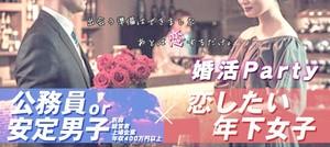 【山口県下関の婚活パーティー・お見合いパーティー】株式会社リネスト主催 2018年6月24日