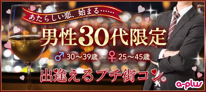 【愛知県名駅の恋活パーティー】街コンの王様主催 2018年4月29日