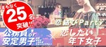 【埼玉県大宮の恋活パーティー】株式会社リネスト主催 2018年6月24日