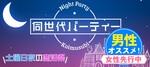 【鹿児島県鹿児島の恋活パーティー】株式会社リネスト主催 2018年6月23日