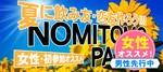 【宮城県仙台の恋活パーティー】株式会社リネスト主催 2018年6月23日