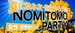 【長崎県長崎の恋活パーティー】株式会社リネスト主催 2018年6月24日