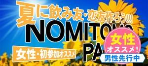 【島根県松江の恋活パーティー】株式会社リネスト主催 2018年6月24日