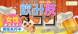 【佐賀県佐賀の恋活パーティー】株式会社リネスト主催 2018年6月27日