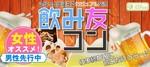 【長野県長野の恋活パーティー】株式会社リネスト主催 2018年6月30日