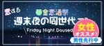 【島根県松江の恋活パーティー】株式会社リネスト主催 2018年6月29日
