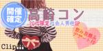【高崎の恋活パーティー】株式会社Vステーション主催 2018年6月2日