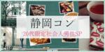 【静岡の恋活パーティー】株式会社Vステーション主催 2018年6月2日