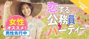 【茨城県つくばの恋活パーティー】株式会社リネスト主催 2018年6月30日