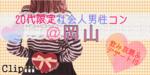 【岡山駅周辺の恋活パーティー】株式会社Vステーション主催 2018年6月3日