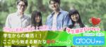 【新宿の婚活パーティー・お見合いパーティー】a'ccu主催 2018年5月21日