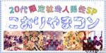 【郡山の恋活パーティー】株式会社Vステーション主催 2018年6月9日