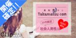 【香川県高松の恋活パーティー】株式会社Vステーション主催 2018年6月22日
