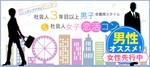 【新潟県新潟の恋活パーティー】株式会社リネスト主催 2018年6月27日