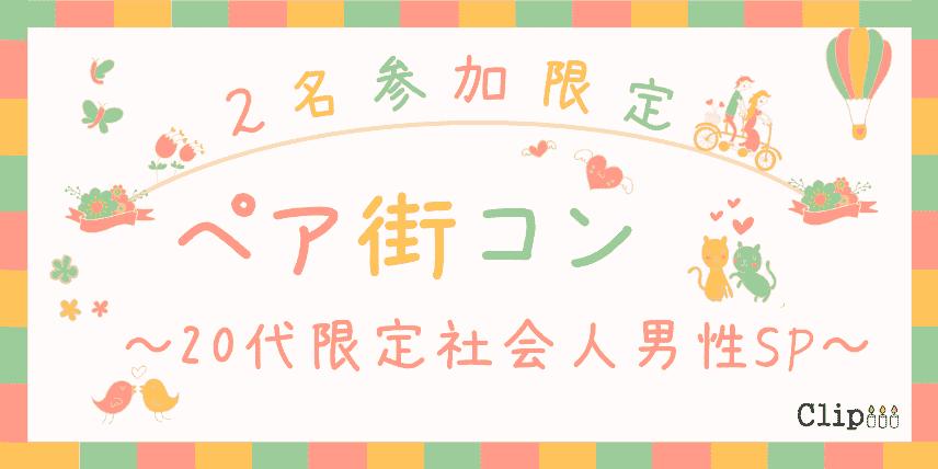 2名参加限定!!ペア街コン★広島★